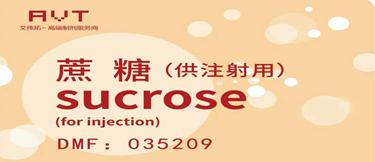 【DMF】AVT蔗糖(供注射用)获得DMF号!