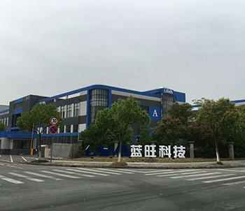 藍旺節能科技(浙江)有限公司