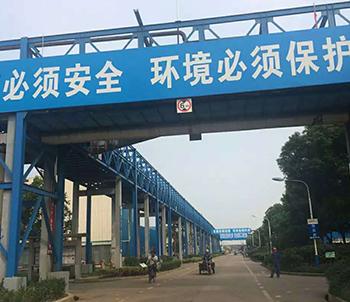浙江今暉新材料股份有限公司