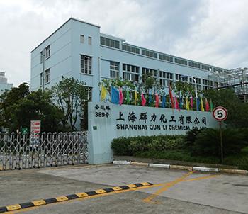 上海群力化工有限公司/常熟力菱化工有限公司
