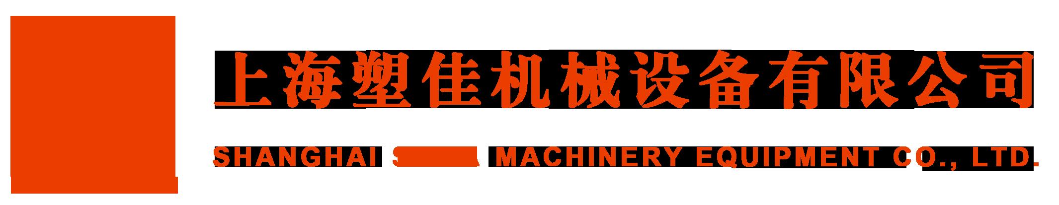 上海塑佳机械设备有限公司