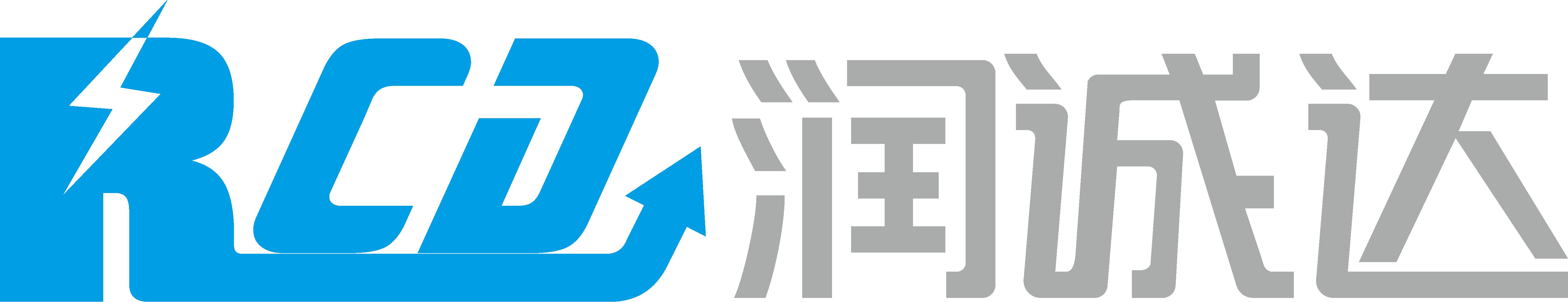 深圳市润诚达电力科技有限公司