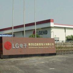南京LG新港显示有限公司