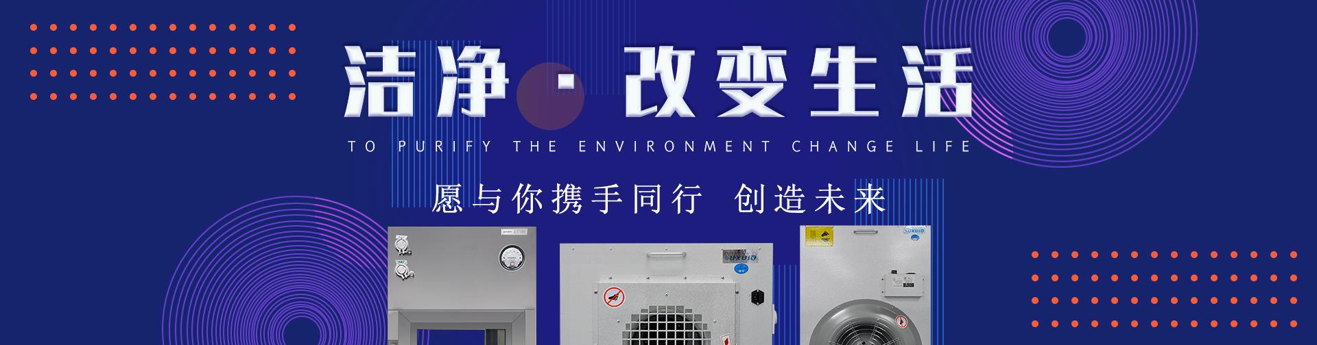 苏州中建净化设备有限公司