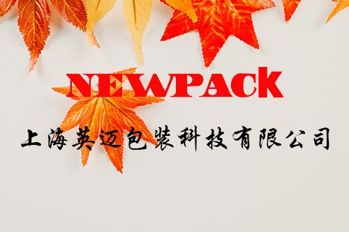 热烈祝贺上海英迈包装科技有限公司网站成功上线!
