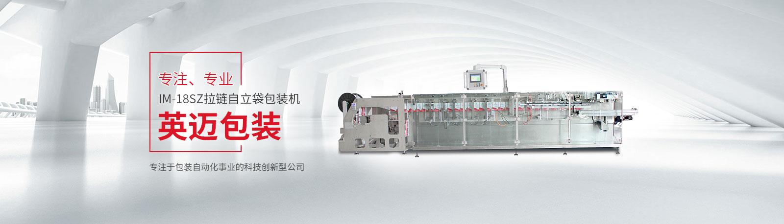 上海食品灌装机