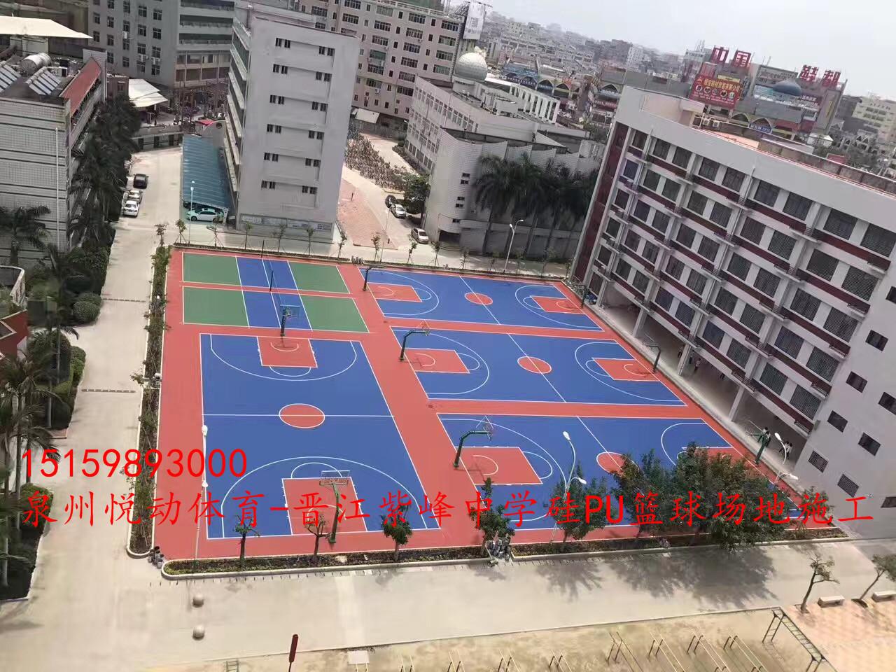 晉江紫峰中學硅PU籃球場地