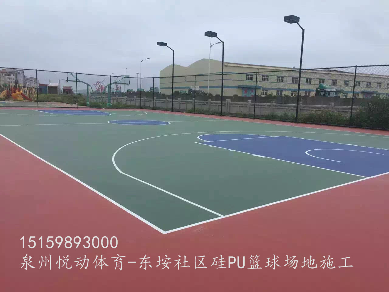 晋江东垵社区硅PU篮球场地