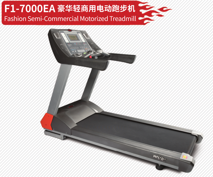 萬年青F1-7000EA跑步機