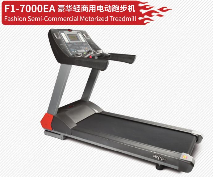 万年青F1-7000EA跑步机