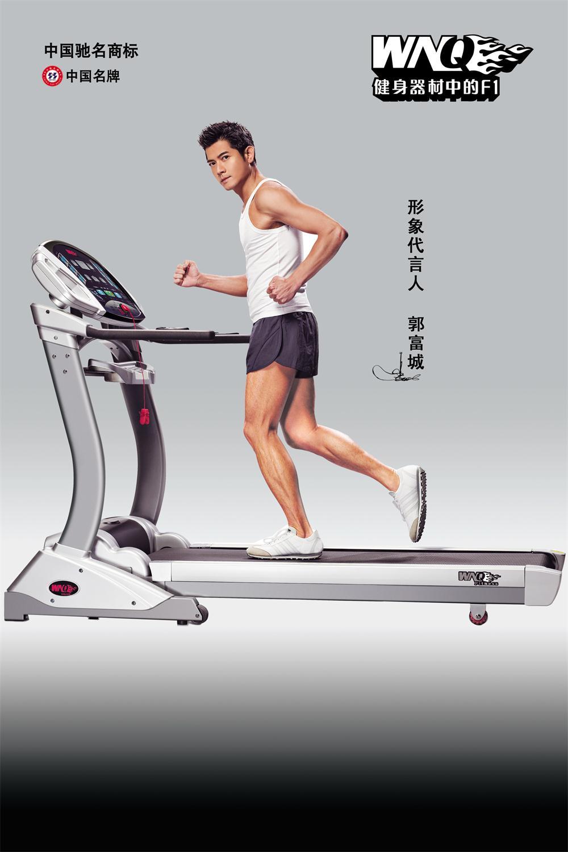 萬年青F1-5000跑步機