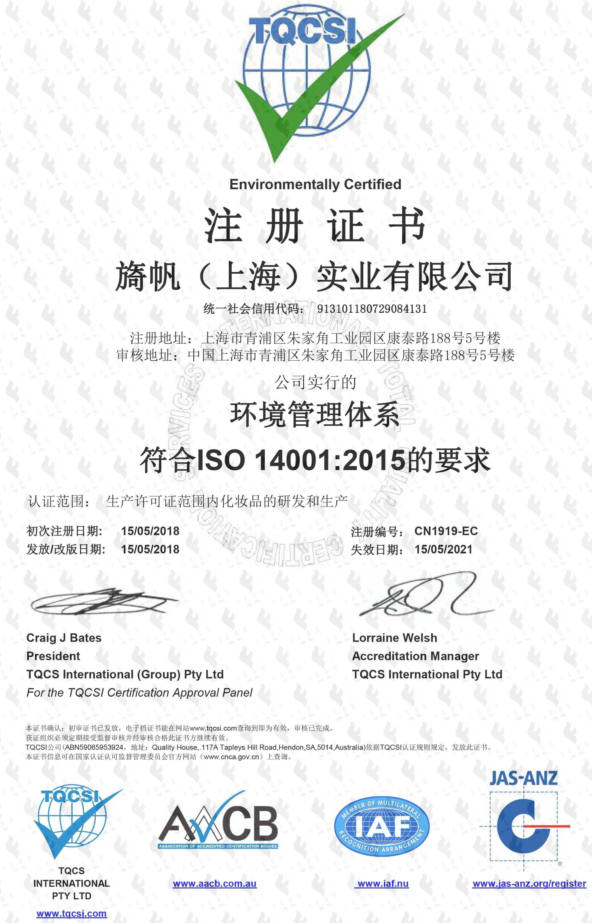 IOS14001環境管理體系
