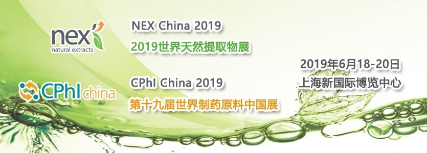 Nex &Hi China--宾美生物