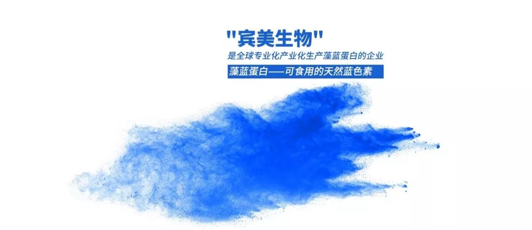 新品首发 | 性价比之王——藻蓝蛋白E10的概述