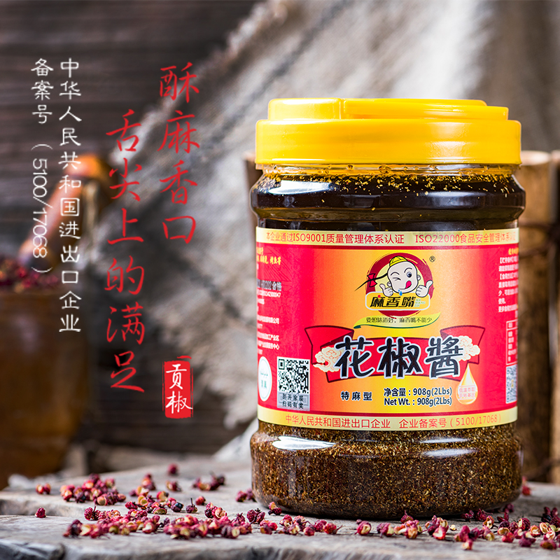 麻香嘴花椒酱908g
