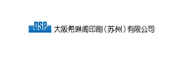 大阪希琳阁印刷(苏州)有限公司