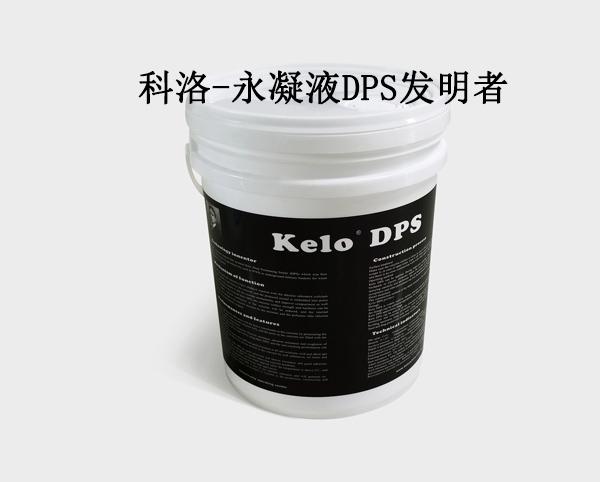 渗透结晶防水剂具备怎么样的作用?