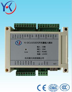 数据采集模块YJ-DCU1016DS系列