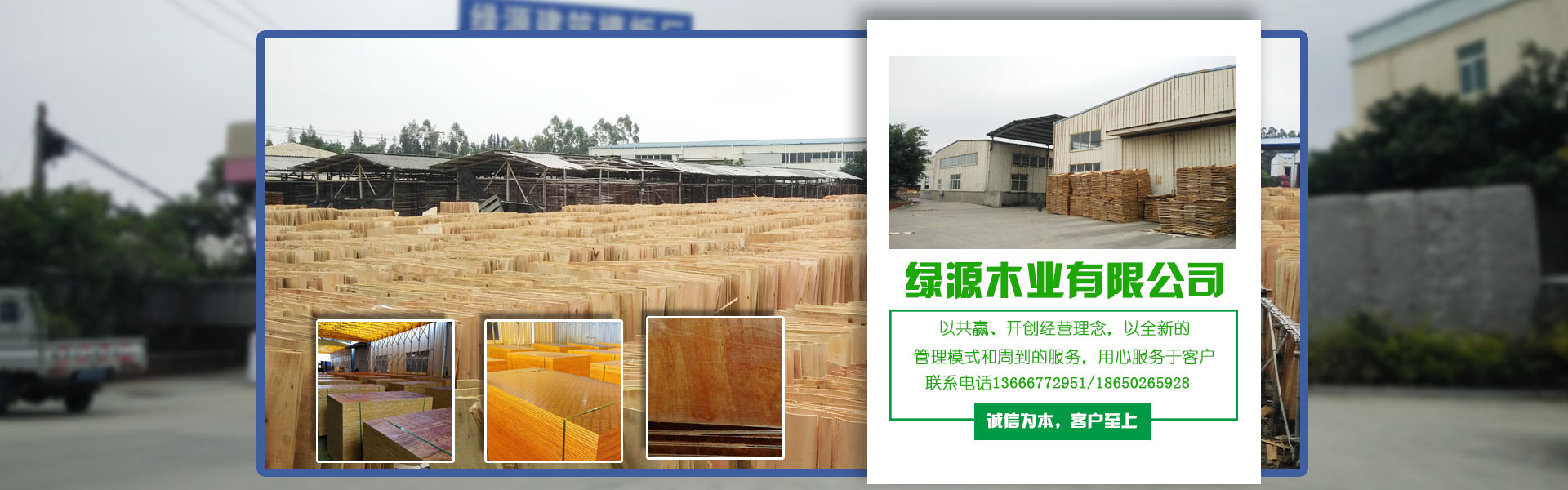 莆田市绿源木业有限公司