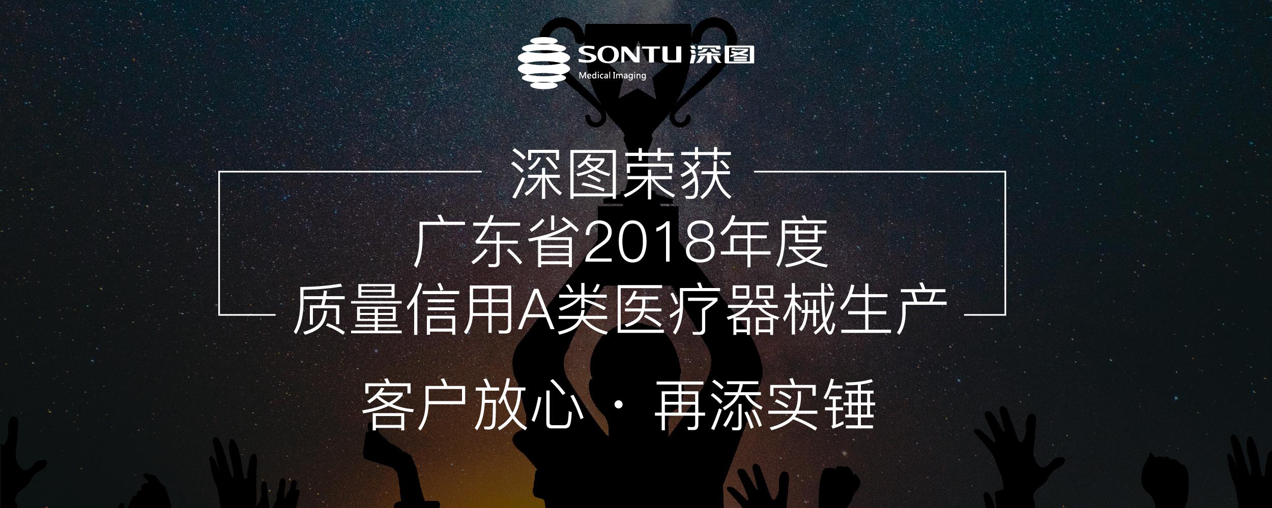 """深图荣获""""广东省2018质量信用A类医疗器械企业""""。"""