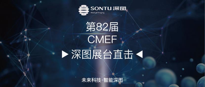 第82届CMEF深图展台直击