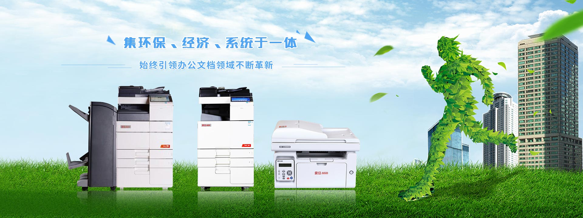 上海复印机租赁
