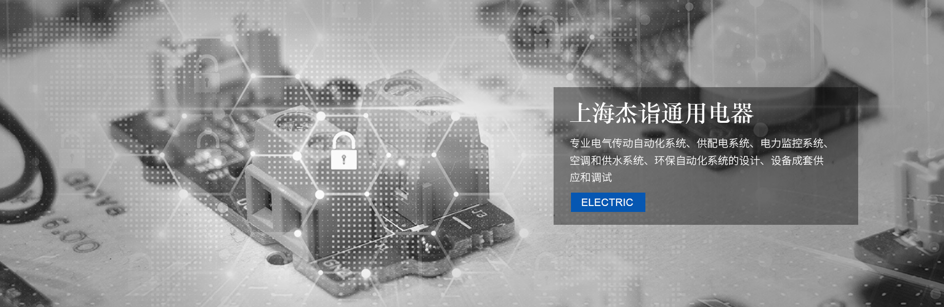 上海杰诣通用电器有限公司