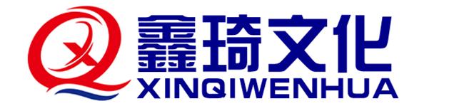 上海鑫琦文化傳播有限公司