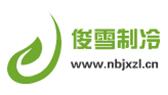 熱烈祝賀寧波俊雪製冷設備有限公司網站成功上線!