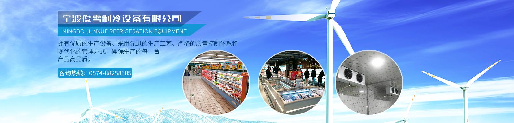 宁波俊雪制冷设备有限公司