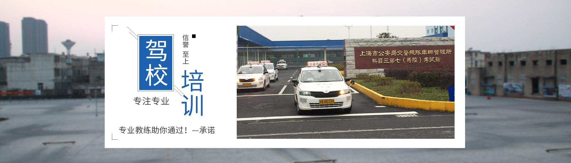 上海学车多少钱