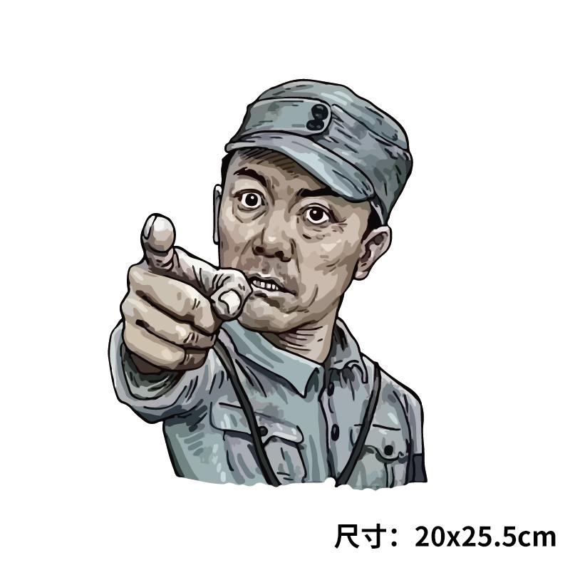 李云龙趣味卡通车贴