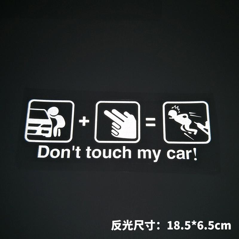 小人别碰我车窗贴