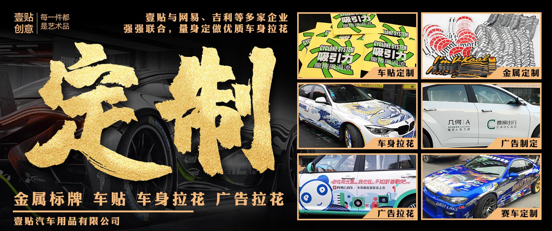 杭州壹贴汽车用品有限公司
