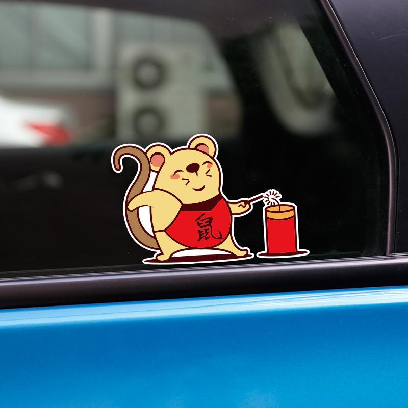 2020鼠年 新年车贴