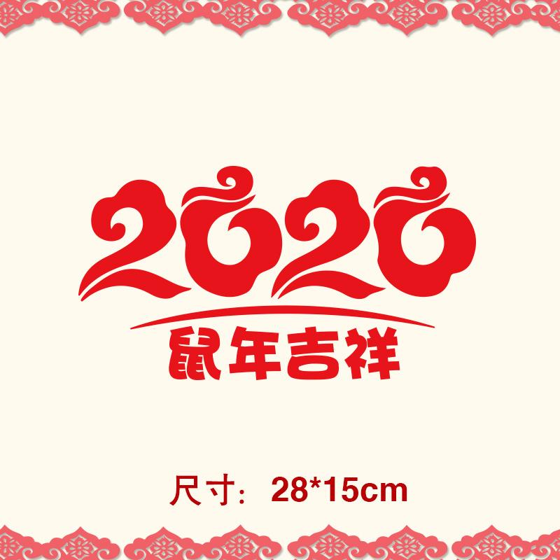 2020鼠年 福字新年车贴