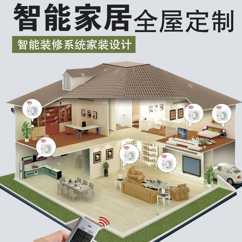 智能家居全屋控制家庭案例
