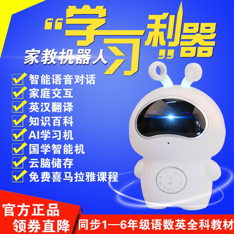 智能语音对话家教机器人