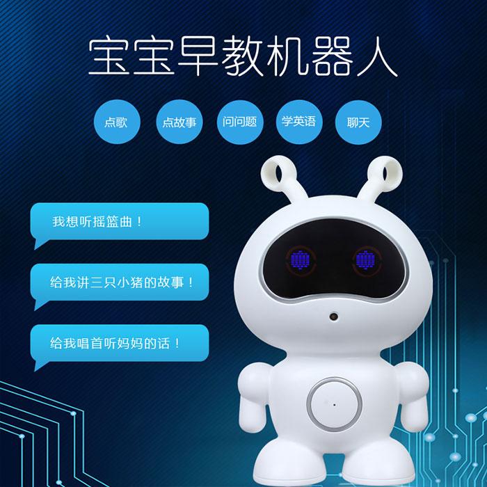 小智二代亲子教育智能语音交互早教宝宝机器人