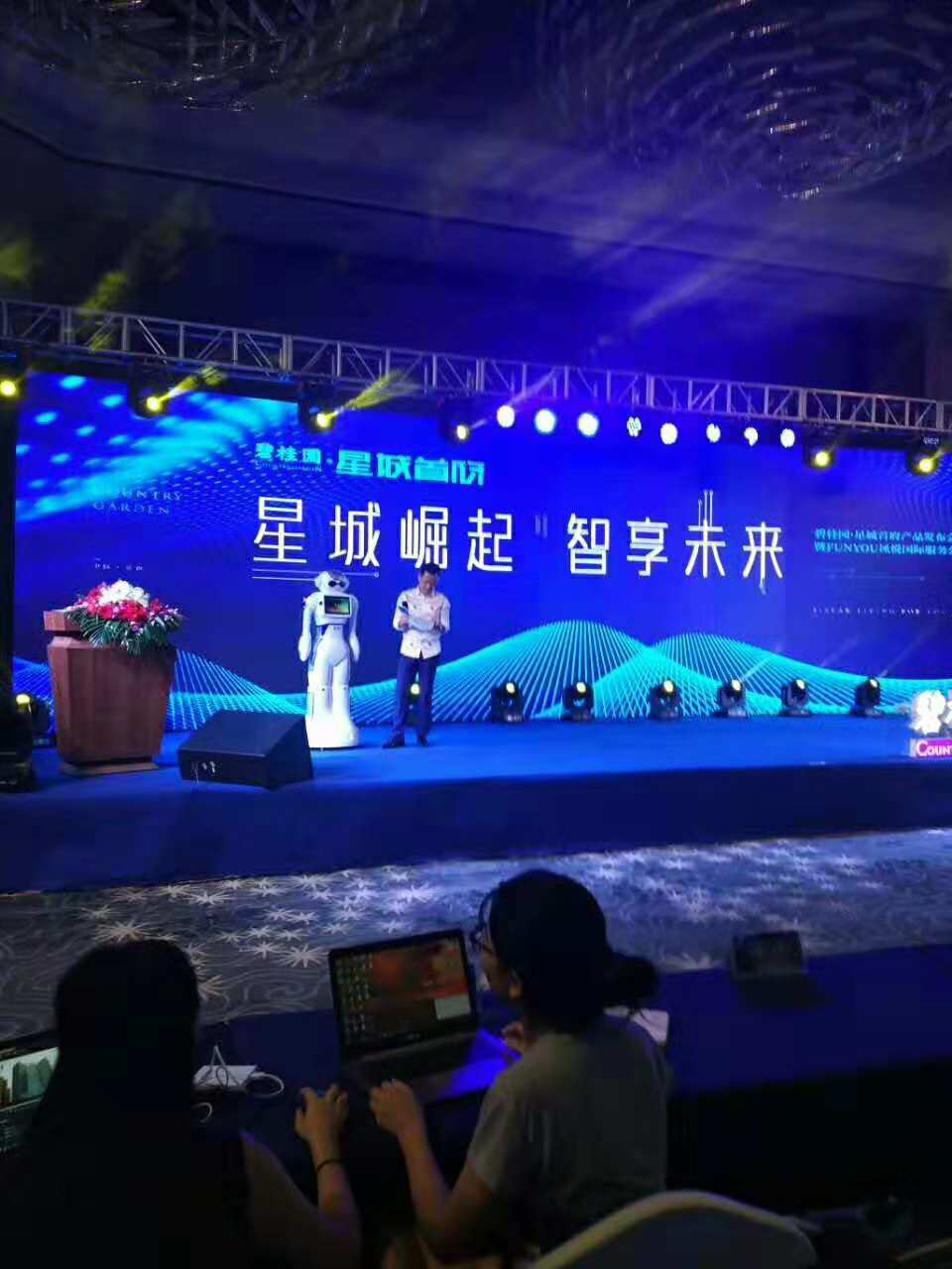 大白机器人案例碧桂园