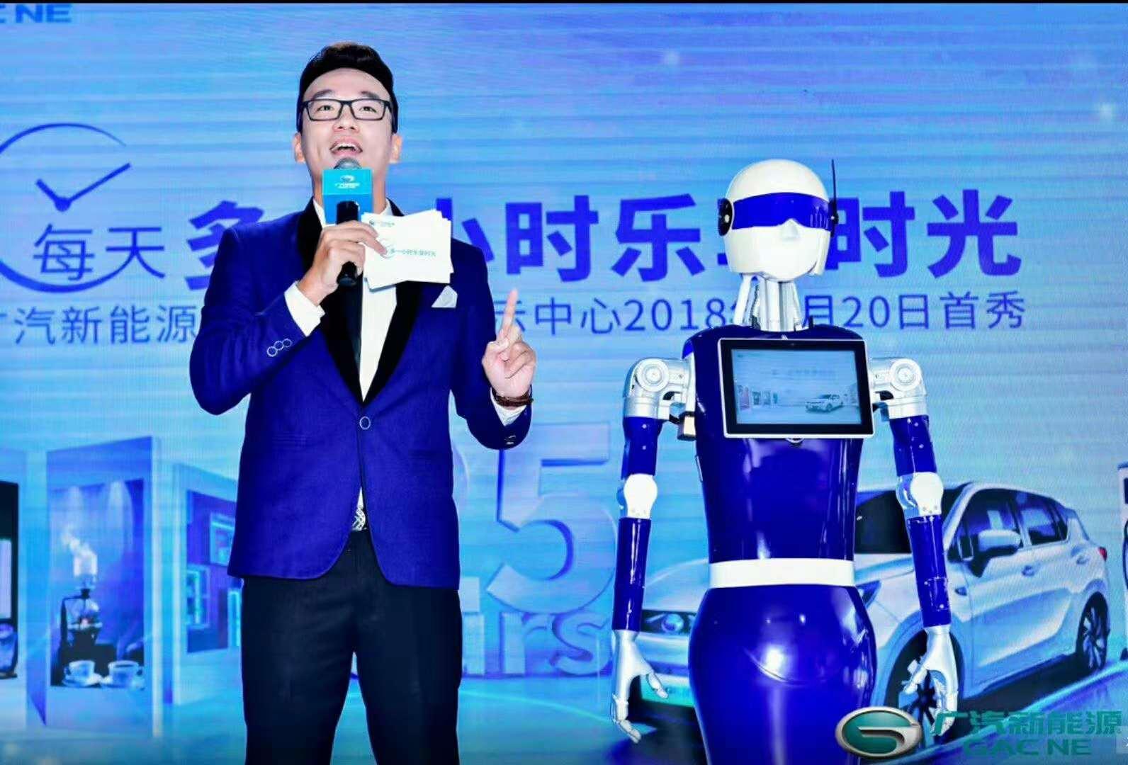 广汽系能源汽车发布会蓝豆机器人
