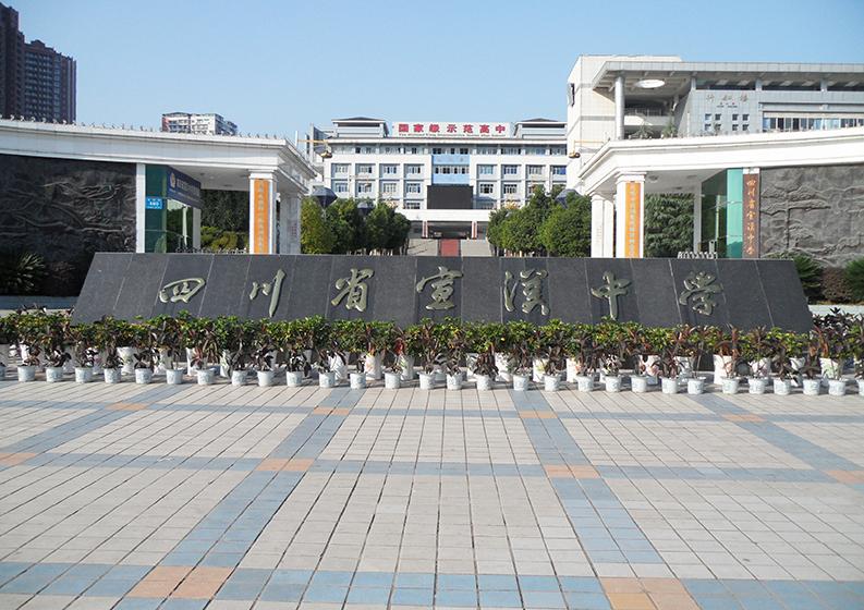 四川宣汉中学智慧教育案例
