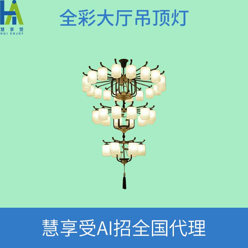 全彩大厅吊顶灯 (10头)