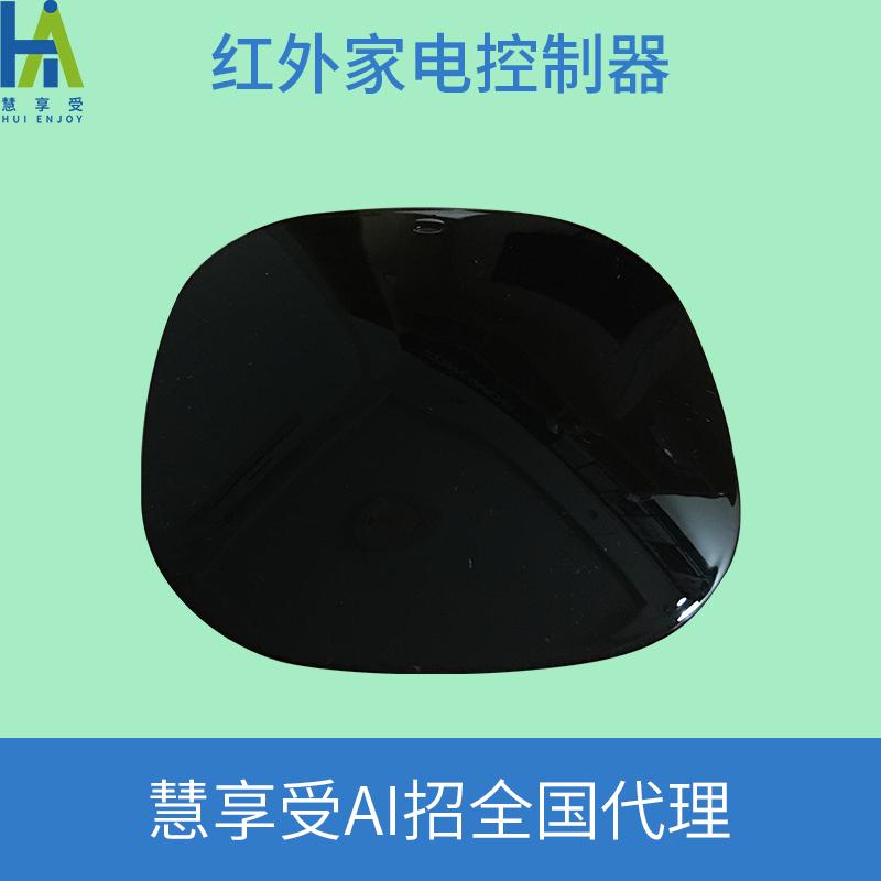 红外家电控制器 (带温/湿度测 量)