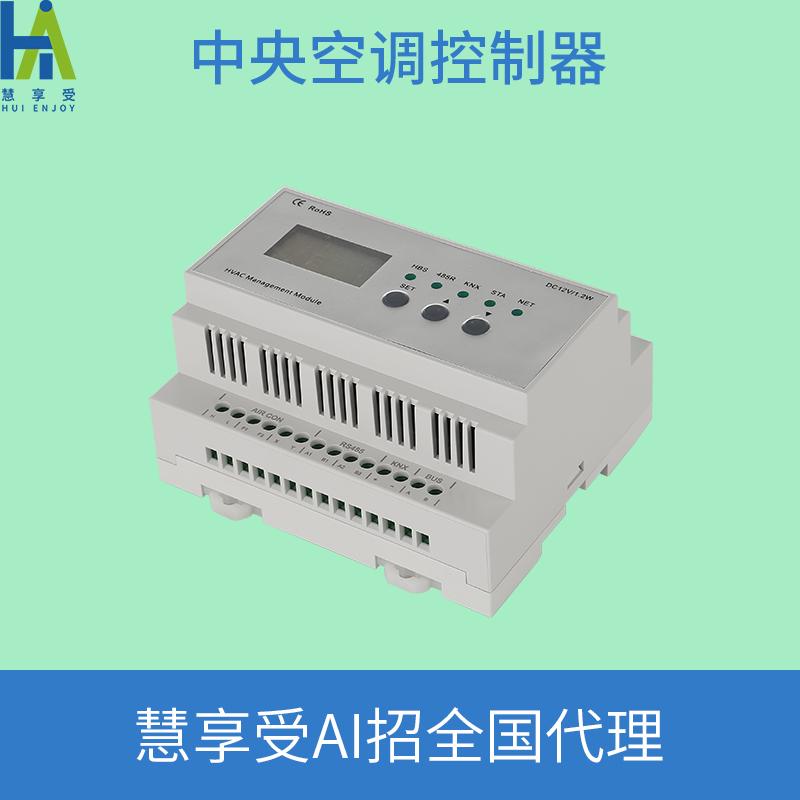 中央空调控制器 (氟冷)
