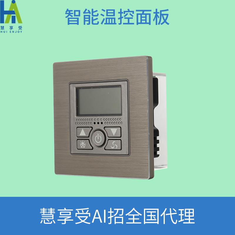 智能温控面板 (水冷中央空调 、新风、地暖三合一)