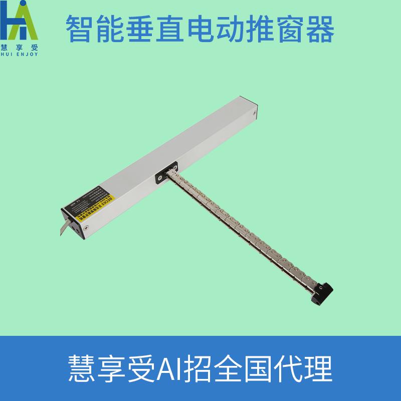 240V智能垂直电动推窗器 (400mm)