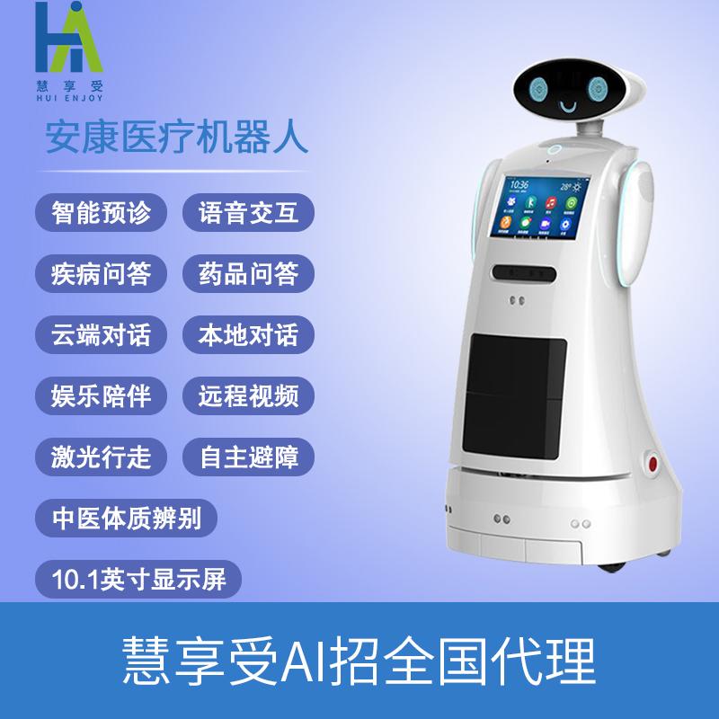 安康医疗养老机器人