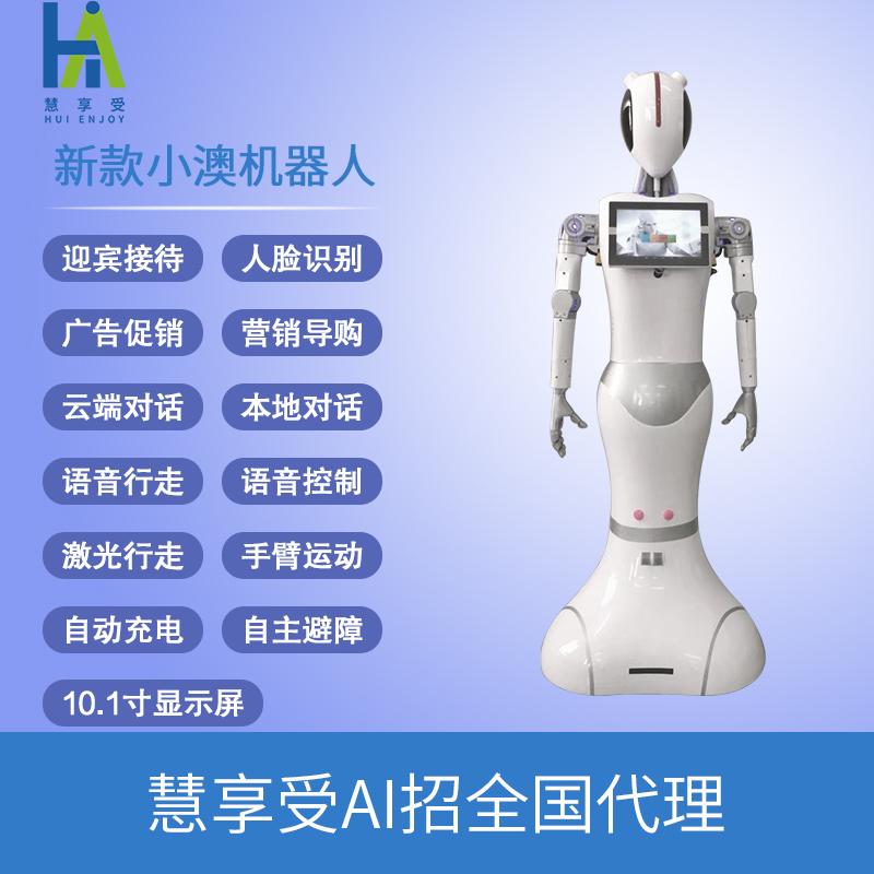 小澳机器人