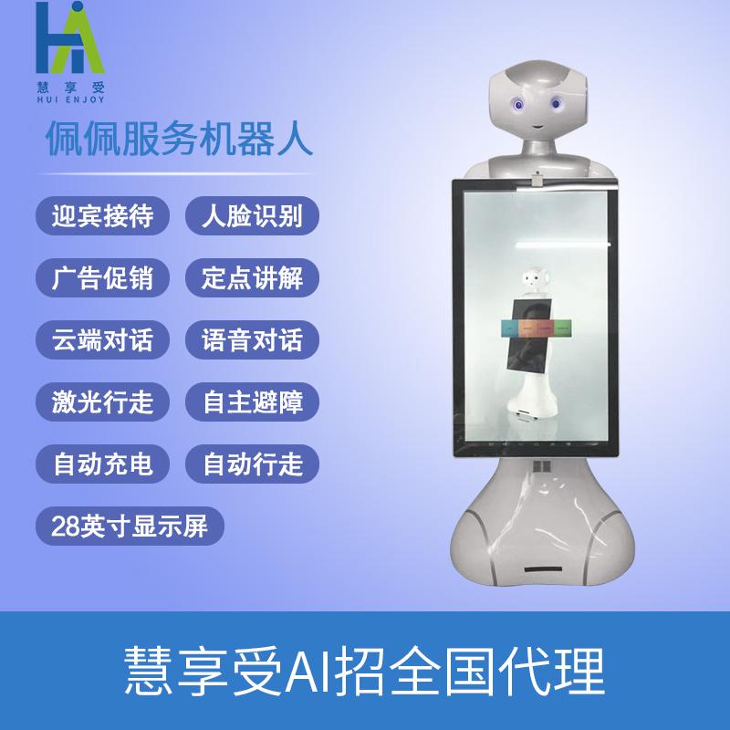 佩佩大屏广告营销机器人